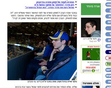 תמונתו של גלעד שליט מתפרסמת ב-ynet (צילום מסך)