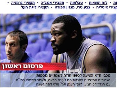מתוך ספורט ynet