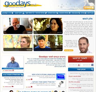 דף הבית של אתר Goodays