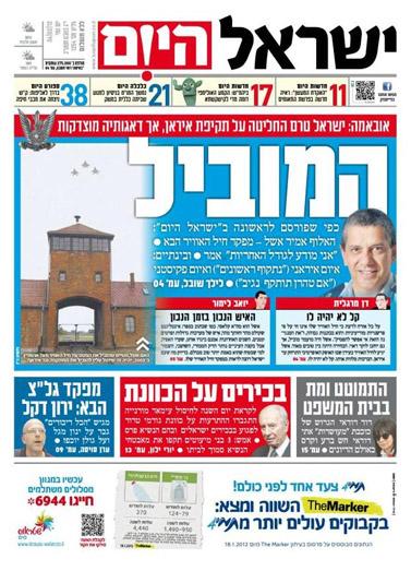 """""""ישראל היום"""", שער, 6.2.12"""