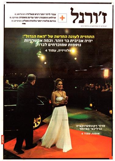 """שער """"ז'ורנל"""" מה-3 בינואר 2012. """"האח הגדול"""""""