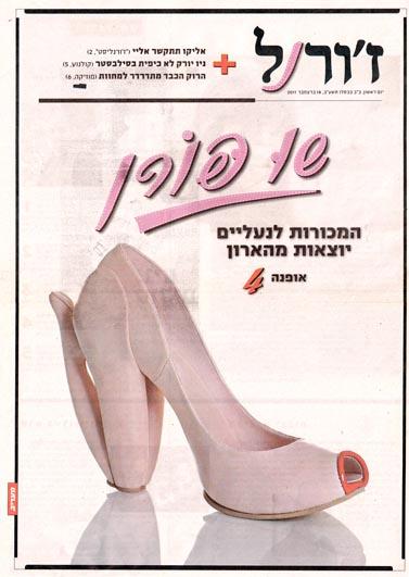 """שער """"ז'ורנל"""" מה-18 בדצמבר 2011"""