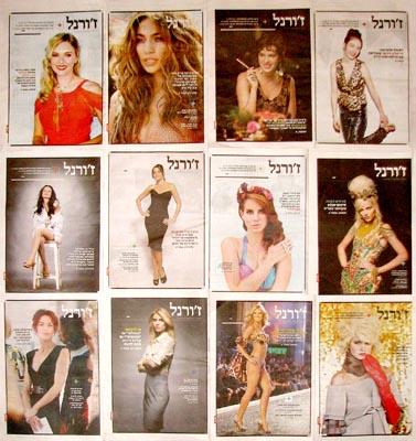 """12 שערי """"ז'ורנל"""" מתוך גליונות שהתפרסמו במהלך ינואר ופברואר 2012"""