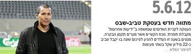 פרסום ב-ynet