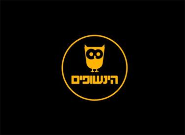 הינשופים - לוגו התוכנית