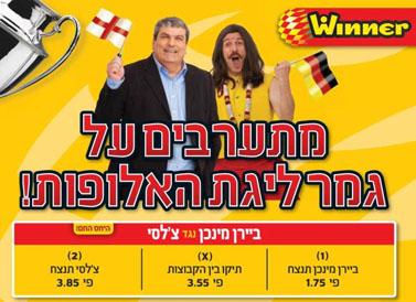 פרסומת לווינר בהשתתפות העיתונאי משה פרימו (משמאל)
