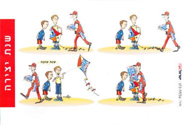 """גלוית שנה-טובה של """"ישראל היום"""" (אוסף פרטי)"""