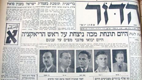 """שער גיליון """"הדור"""", 1950"""