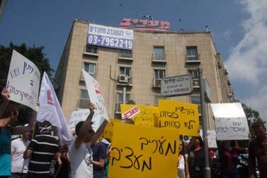 """הפגנת עובדי """"מעריב"""", אתמול בתל-אביב (צילום: רוני שיצר)"""