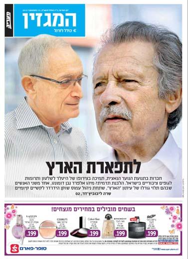 """שער """"המגזין"""", 13.9.12, עמוס שוקן ו""""קשיים קיומיים"""""""
