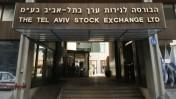 הבורסה לניירות ערך בתל-אביב (צילום: לירון אלמוג)