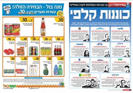 """כפולת העמודים 6-7 היום ב""""ידיעות אחרונות"""" - """"כוננות קלפי"""", """"עשרות מוצרים רק ב-10 ש""""ח"""""""
