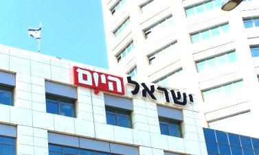 """בניין מערכת """"ישראל היום"""" (צילום: """"העין השביעית"""")"""