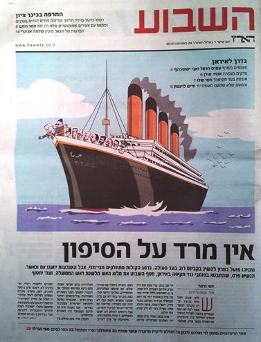 """שער מוסף """"השבוע"""" האחרון, אוגוסט 2012. ספינת הטיטניק בדרך לאבדון, אך אין מרד על הסיפון"""
