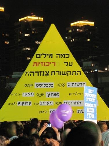 הפגנת מחאה על מצב החברה הישראלית, אתמול בכיכר המדינה בתל-אביב (צילום: שוקי טאוסיג)