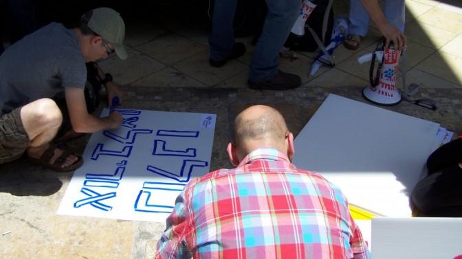 """היום, בהפגנה מול משרד המשפטים בירושלים (צילום: """"העין השביעית"""")"""