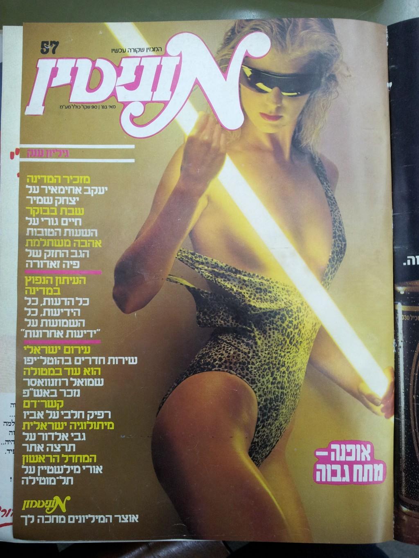 """שער גיליון """"מוניטין"""" מספר 57, מאי 1983"""