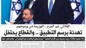 """שער """"אל-חייאת אל-ג'דידה"""", עיתון הרשות הפלסטינית"""