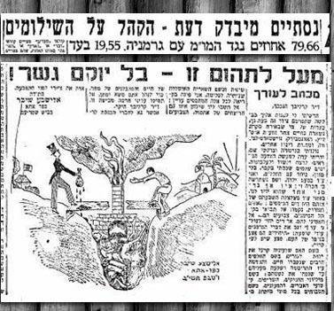 """""""מעריב"""", ינואר 1952"""