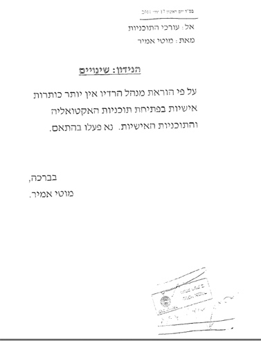 המכתב שמוען לאנשי קול-ישראל במערכת בתל-אביב ובו ההוראה לבטל את הפתיחים האישיים בתוכניות (לחצו להגדלה)