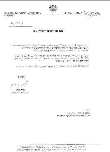 המכתב שנשלח לעובדי המערכת בירושלים (לחצו להגדלה)