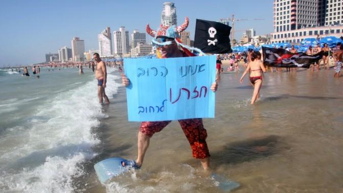 מחאה נגד יוקר המחיה, היום בתל-אביב (צילום: רוני שיצר)