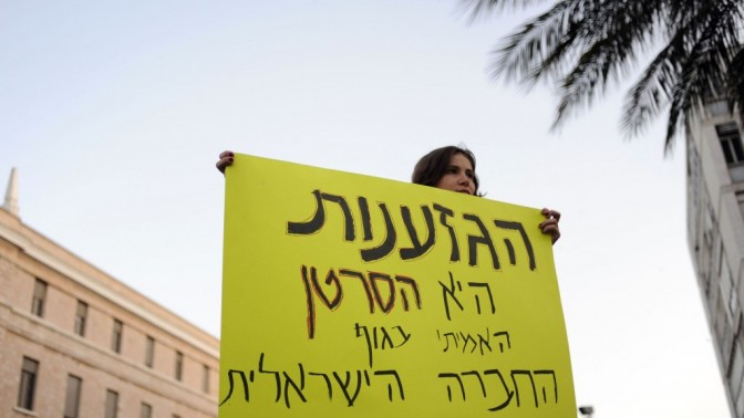 הפגנה נגד מעשי אלימות שכוונו כלפי זרים מאפריקה. ירושלים, 24.5.12 (יואב ארי דודקביץ')