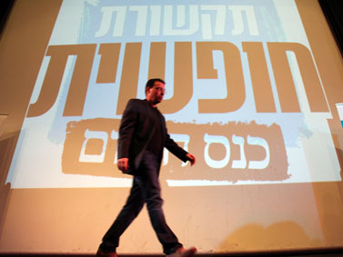 """העיתונאי רביב דרוקר ב""""כנס החירום"""" למען תקשורת חופשית, נובמבר 2011 (צילום: מתניה טאוסיג)"""