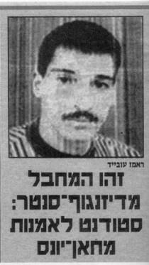 דגנית ברסט, ראמאז עובייד, 2004, רדי-מייד מתוך עיתון מודפס