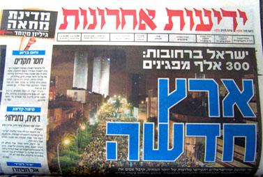 """""""ידיעות אחרונות"""", אוגוסט 2011"""