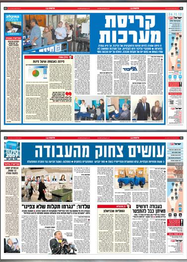 """""""ישראל היום"""", אז (למטה) והיום"""