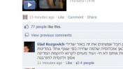 מתוך חשבון הפייסבוק של ynet (צילום מסך)