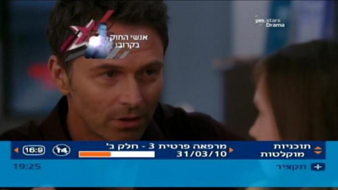 מודעת פופ-אפ בשידורי יס (צילום מסך)