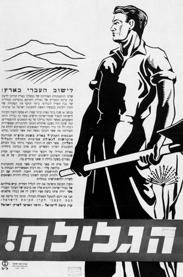 התמימות התחלפה באירוניה: כרזה משנת 1939 הקוראת לגאולת קרקעות בגליל העליון ובעמק החולה (אוספי הארכיון הציוני המרכזי, ירושלים)