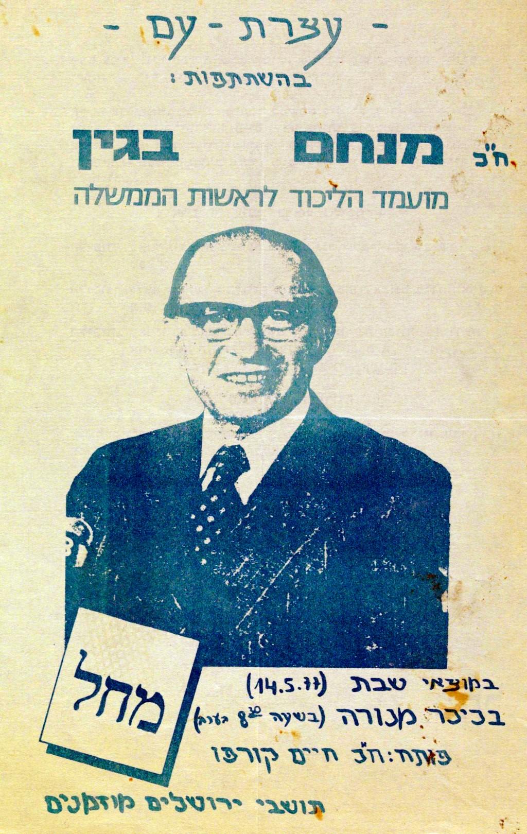"""כרזת בחירות, 1977 (פרויקט """"אסיפת בחירות"""" באתר הספרייה הלאומית)"""