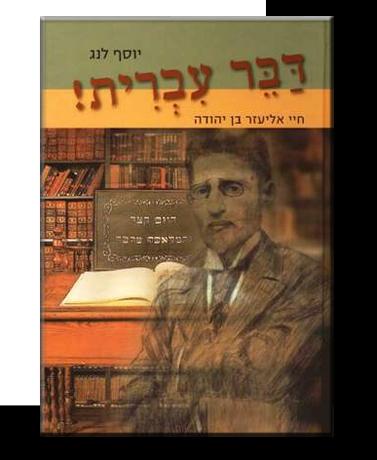 """עטיפת הספר """"דבר עברית"""", מאת יוסף לנג"""
