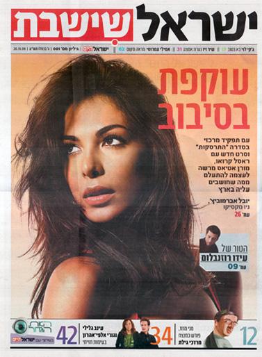 """הגיליון הראשון של מגזין שישי של """"ישראל היום"""", 20.11.09"""
