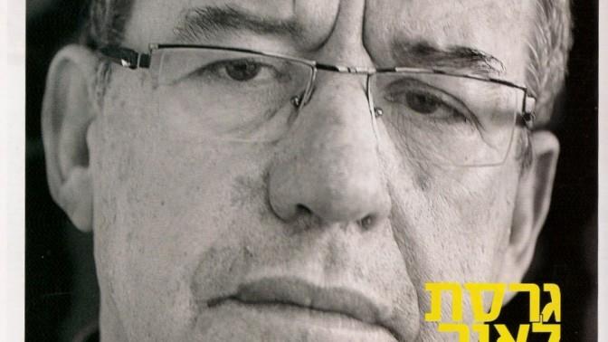 """שער המקומון """"העיר"""", 6.5.10"""