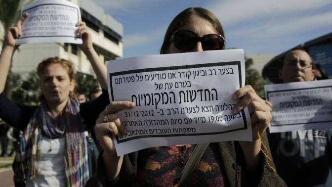 הפגנה נגד סגירת החדשות המקומיות במכללת ספיר, 18.12.12 (צילום: צפריר אביוב)