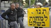 הפגנה, אתמול בירושלים (צילום: יואב ארי דודקביץ')