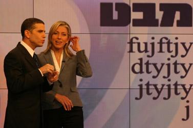 """מגישי """"מבט"""" מירב מילר וינון מגל, פברואר 2008 (צילום: אנה קפלן)"""