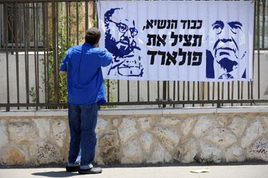 כרזה הקוראת לשחרורו של ג'ונתן פולארד. ירושלים, 7.6.12 (צילום: יואב ארי דודקביץ')