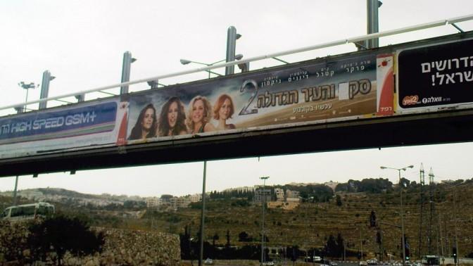 """מודעה מצונזרת של הסרט """"סקס והעיר הגדולה"""" בירושלים (צילום: רתם למפרום, באדיבות חדר 404)"""