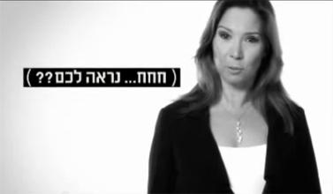 מתוך הקדימון של חברת החדשות של ערוץ 10 (צילום מסך)