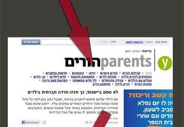 כך זה עובד ב-ynet, מדף הבית למדור עיתונאי ומשם לאתר מסחרי. לחצו להגדלה