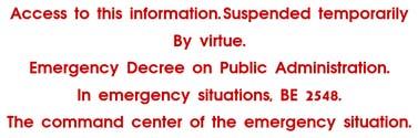 הודעה המופיעה על דפי אינטרנט המצונזרים על ידי הממשלה בתאילנד