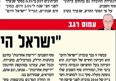 """מתוך טורו של העורך הראשי של """"ישראל היום"""", עמוס רגב. """"ישראל היום"""", 19.1.11"""