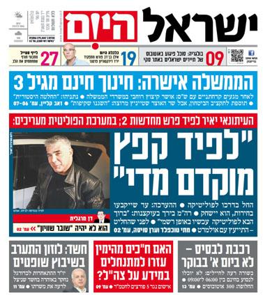 """""""לפיד קפץ מוקדם מדי"""", כותרת ראשית ב""""ישראל היום"""", 9.1.12"""