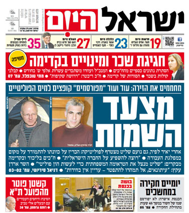 """""""מפורסמים"""", שער """"ישראל היום"""", 10.1.12"""