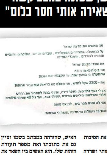 """""""ישראל היום"""", עמ' 2"""
